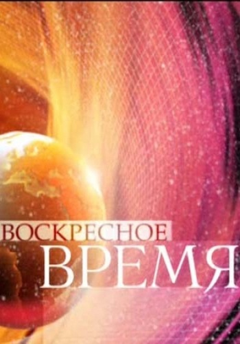 Воскресное время - Первый канал (Эфир от 01.03.2020) (Первый канал) / [2020, информационно-аналитическая программа, SATRip]