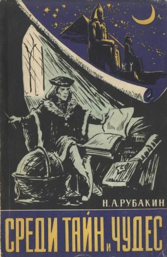 Николай Рубакин - Среди тайн и чудес (1960) DjVu