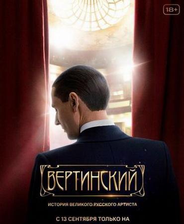 Вертинский [1-3 серии из 8] (2021) WEBRip 720p