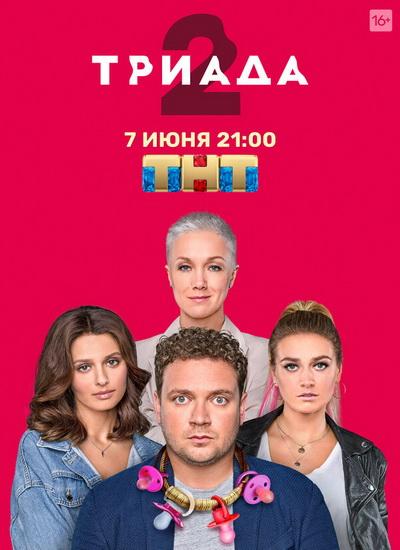 Триада [2 сезон: 1-8 серии из 16] (2021) WEBRip 1080p