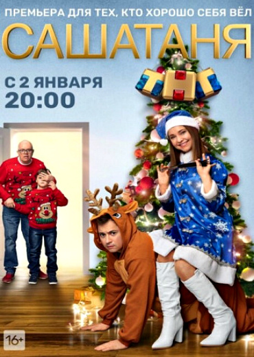 СашаТаня [10 сезон: 1-18 серии] (2021) WEBRip