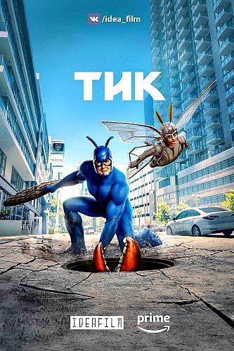 Тик / The Tick [2 сезон] (2019) WEBRip 1080p   TVShows