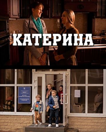 Катерина [1-4 серии из 4] (2021) HDTV 1080i