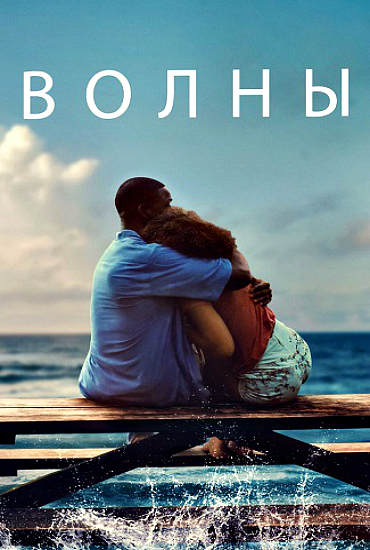 Волны / Waves (2019) Blu-Ray Remux 1080p | D