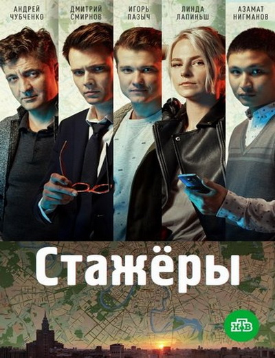 Стажёры [1 сезон: 1-12 серии из 24] (2019) SATRip-AVC