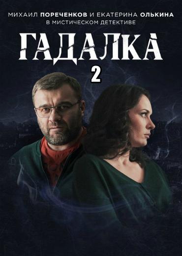 Гадалка [2 сезон: 1-3 серии из 16] (2020) HDTVRip