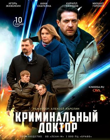 Криминальный доктор [1-10 серии из 10] (2021) HDTVRip